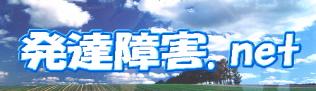 hattatusyougairogo3.jpg